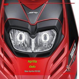 New Aprilia RS160